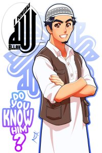 i_know_allah__3__by_nayzak-d4pxie3